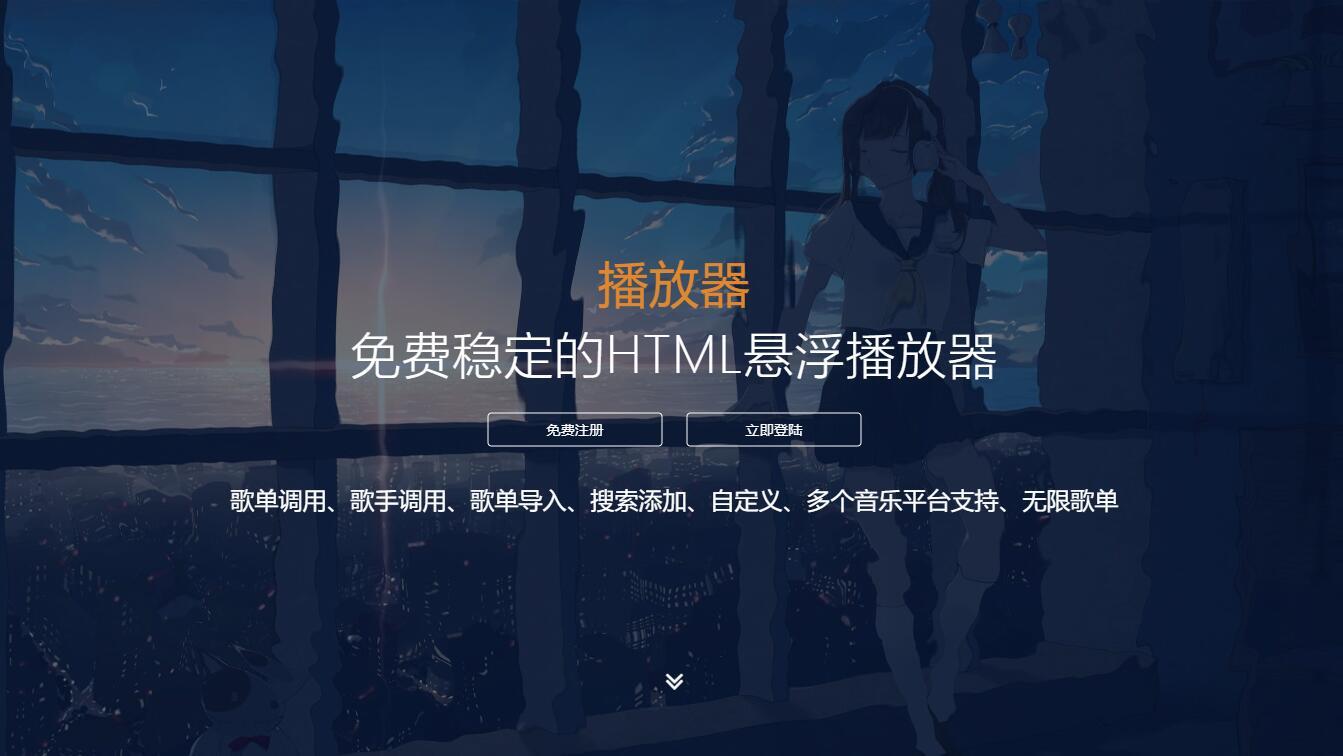 html网页音乐播放器源码前端展示