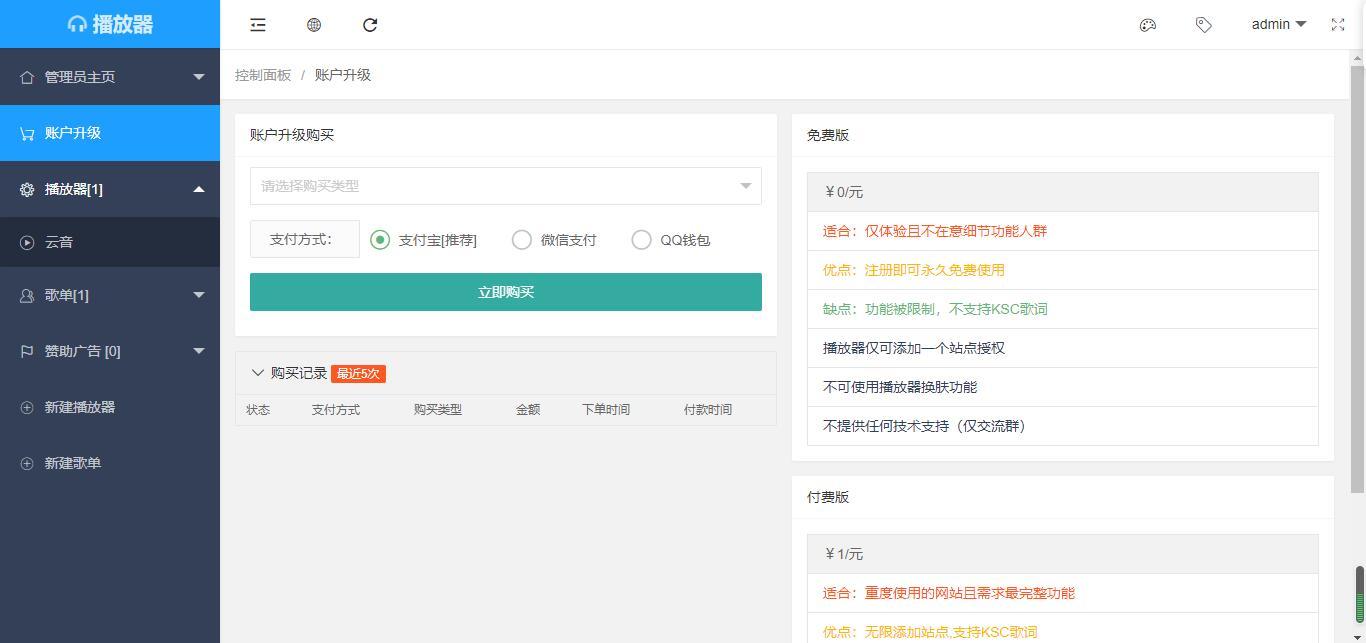 html网页音乐播放器源码后端展示