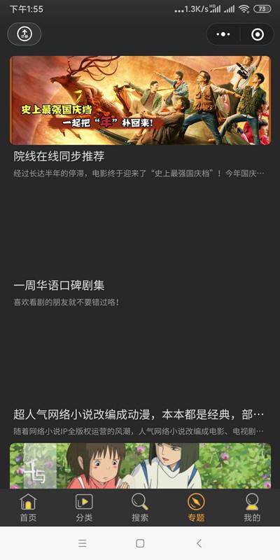 苹果CMS影视小程序源码