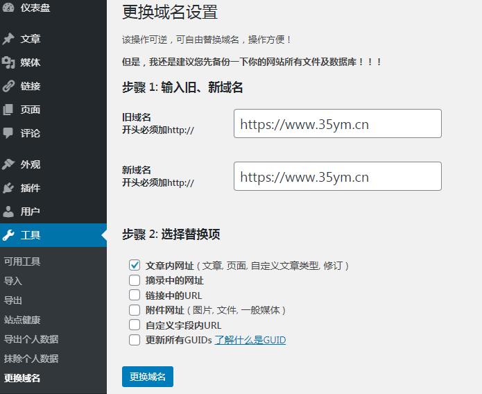 wordPress域名替换插件