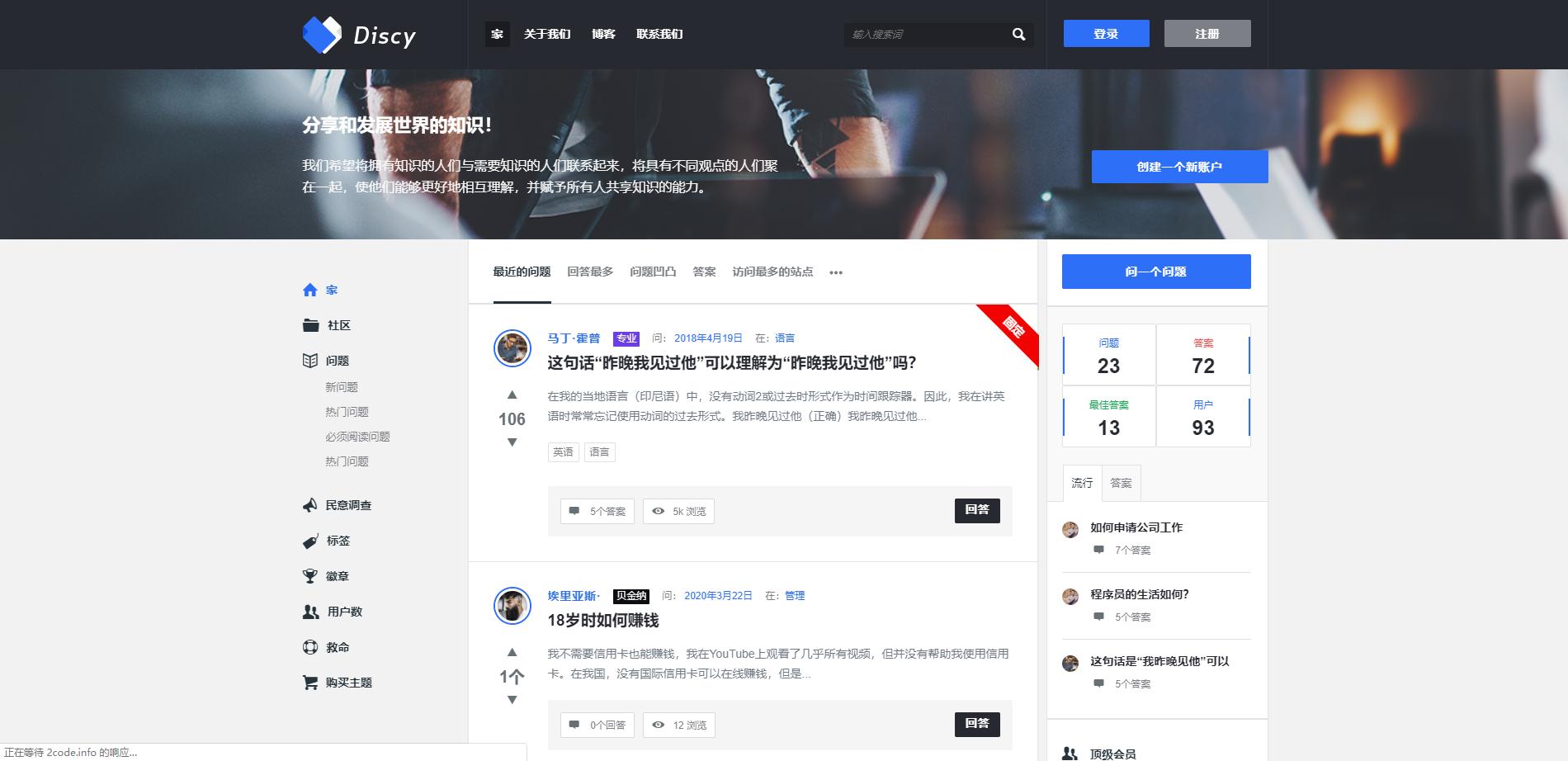 WordPress主题Discy-v3.8.1社会问答