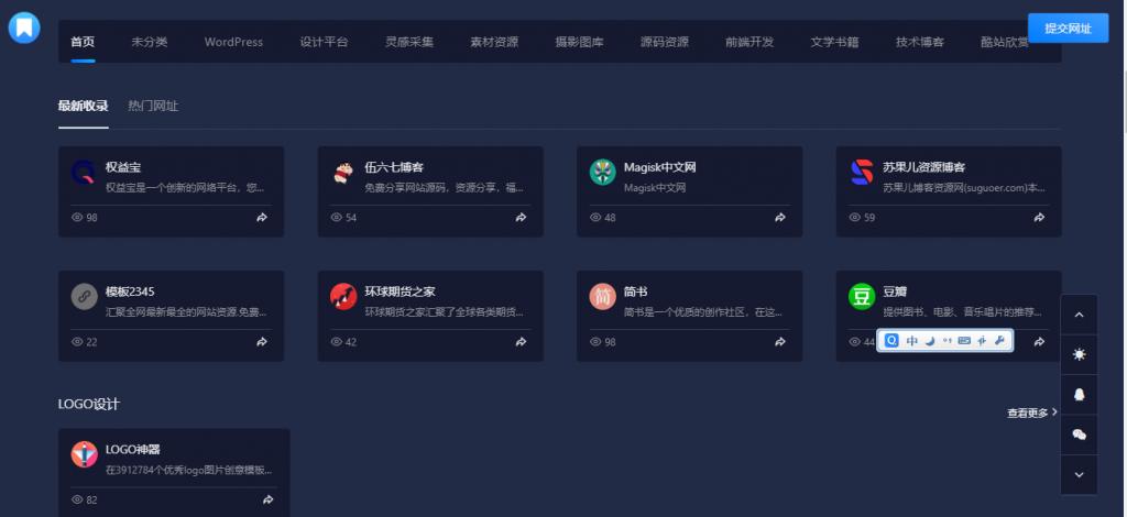 wordpress NDNAV导航主题