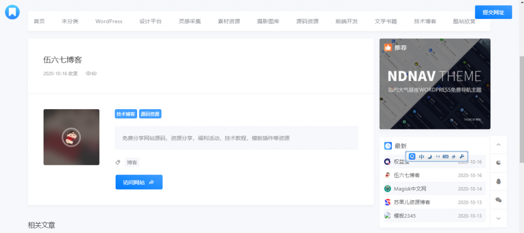 Smart SEO Tool – 简单易用的WordPress博客SEO优化插件