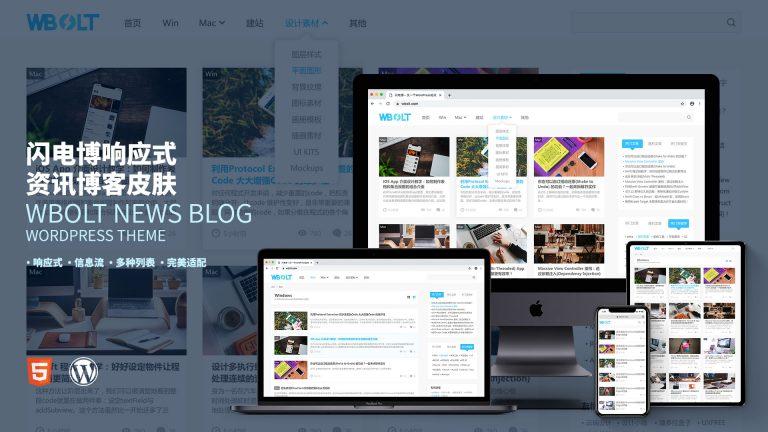 RK Blogger-免费WordPress资讯博客主题