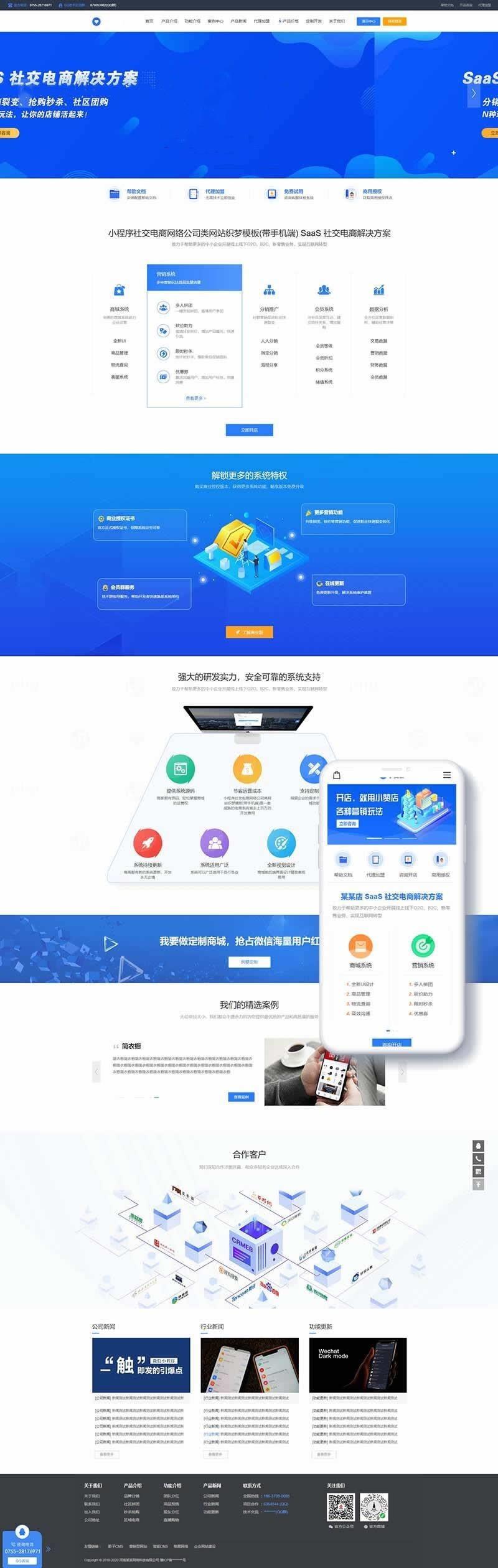 社交电商小程序官网网站模板