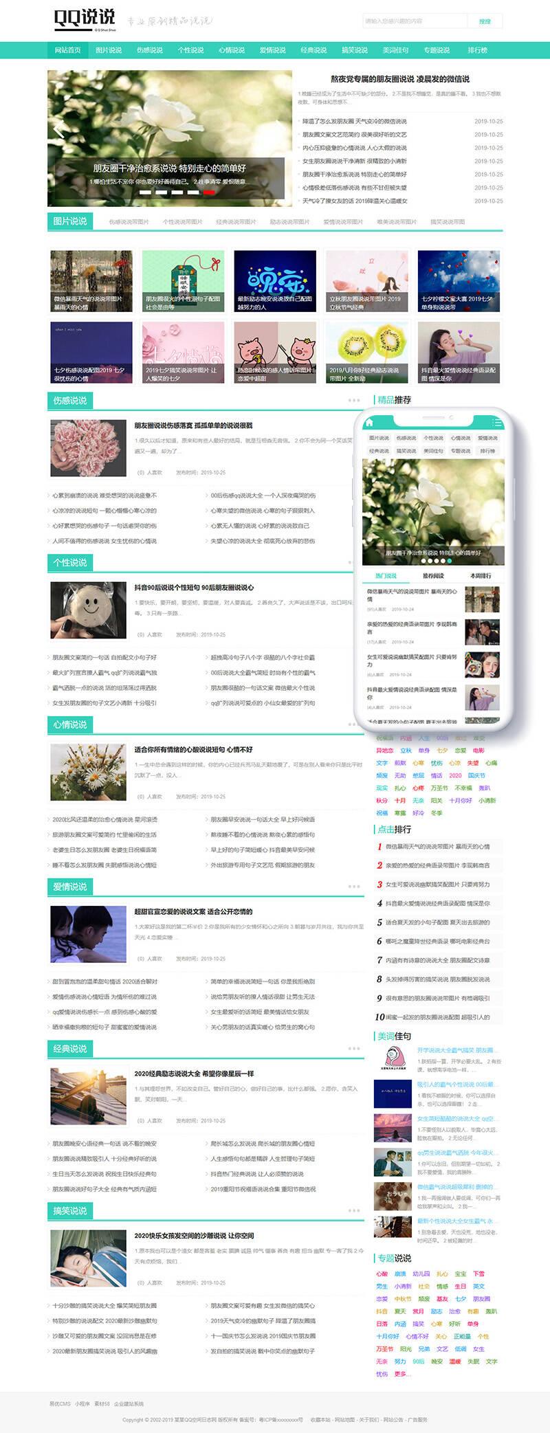 qq说说网站