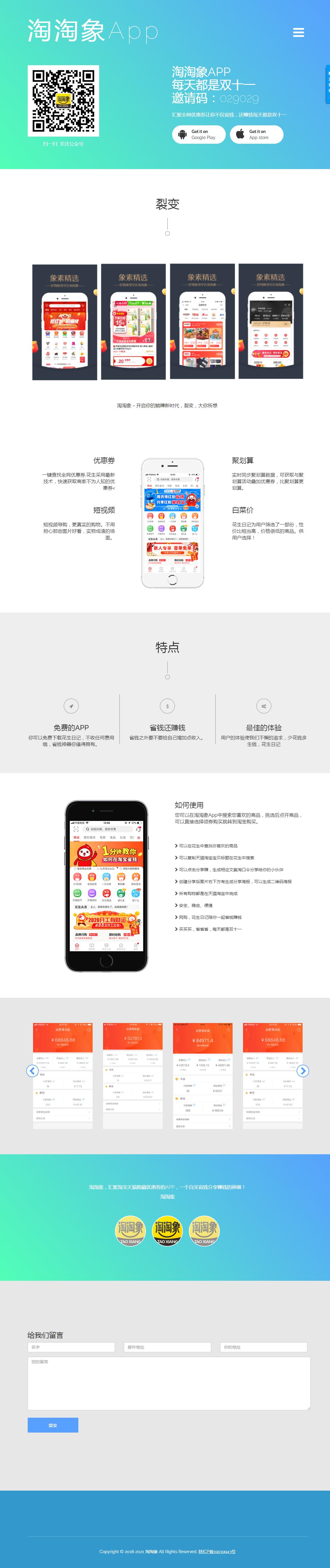 淘淘象App官网源码