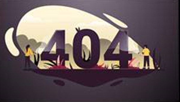 404错误提示页面