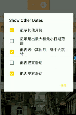 Android仿小米日历源码实现