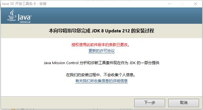 JDK安装教程