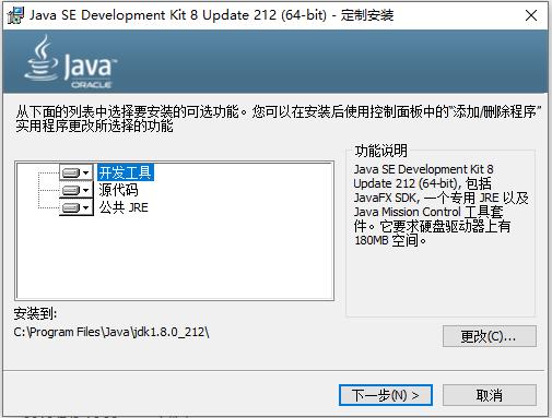 JDK安装环境