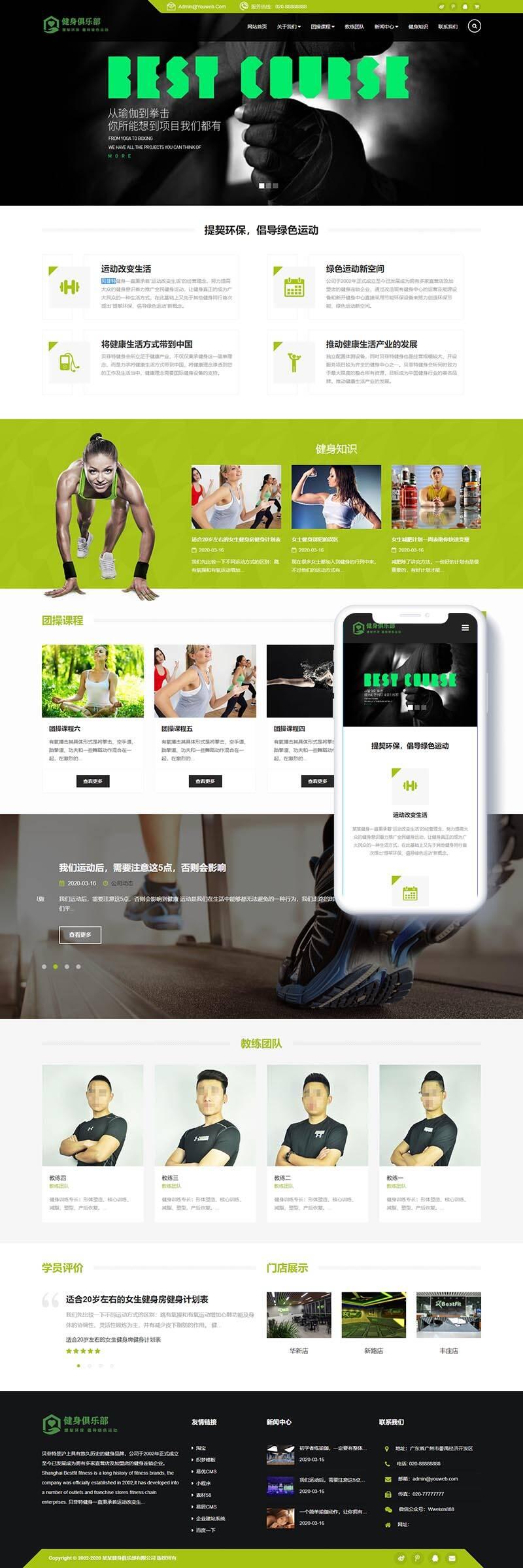 健身房企业网站