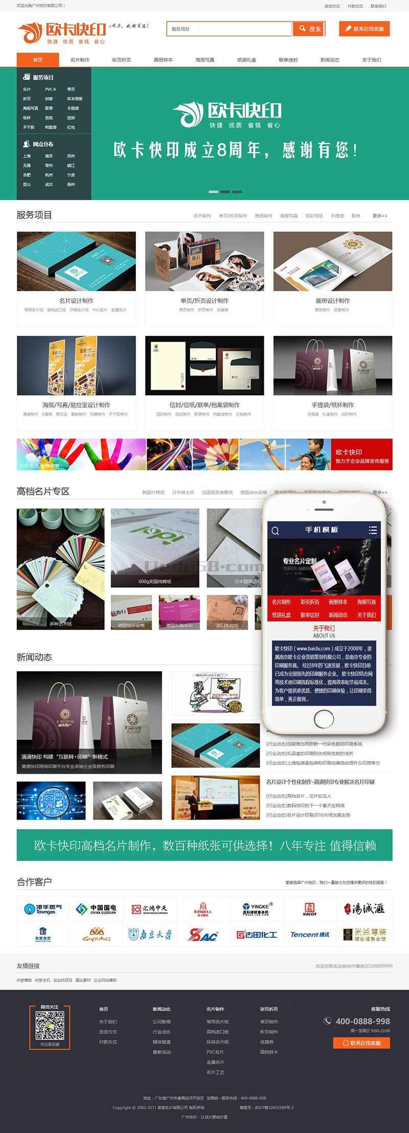 名片快印网站