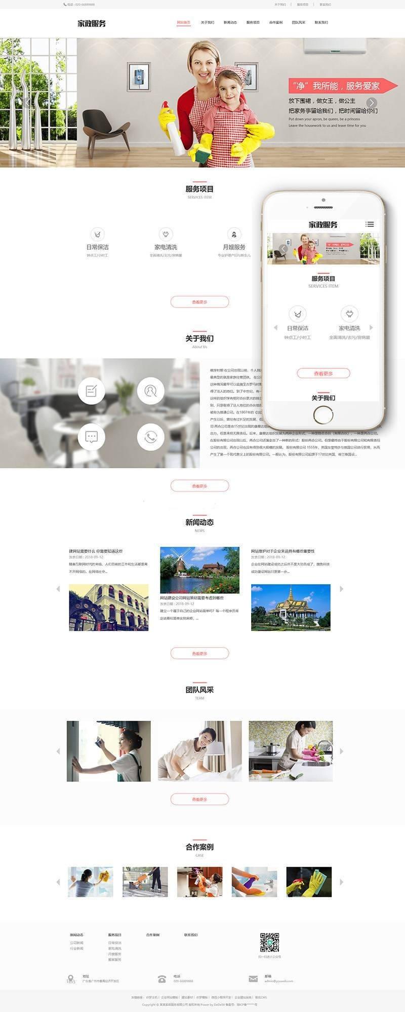 家政生活服务类网站