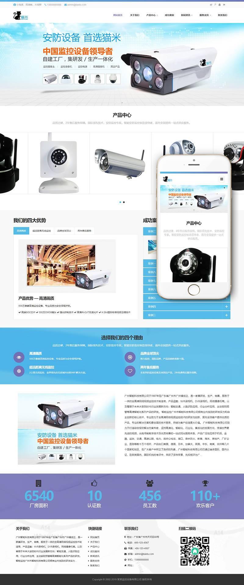 智能监控设备企业网站