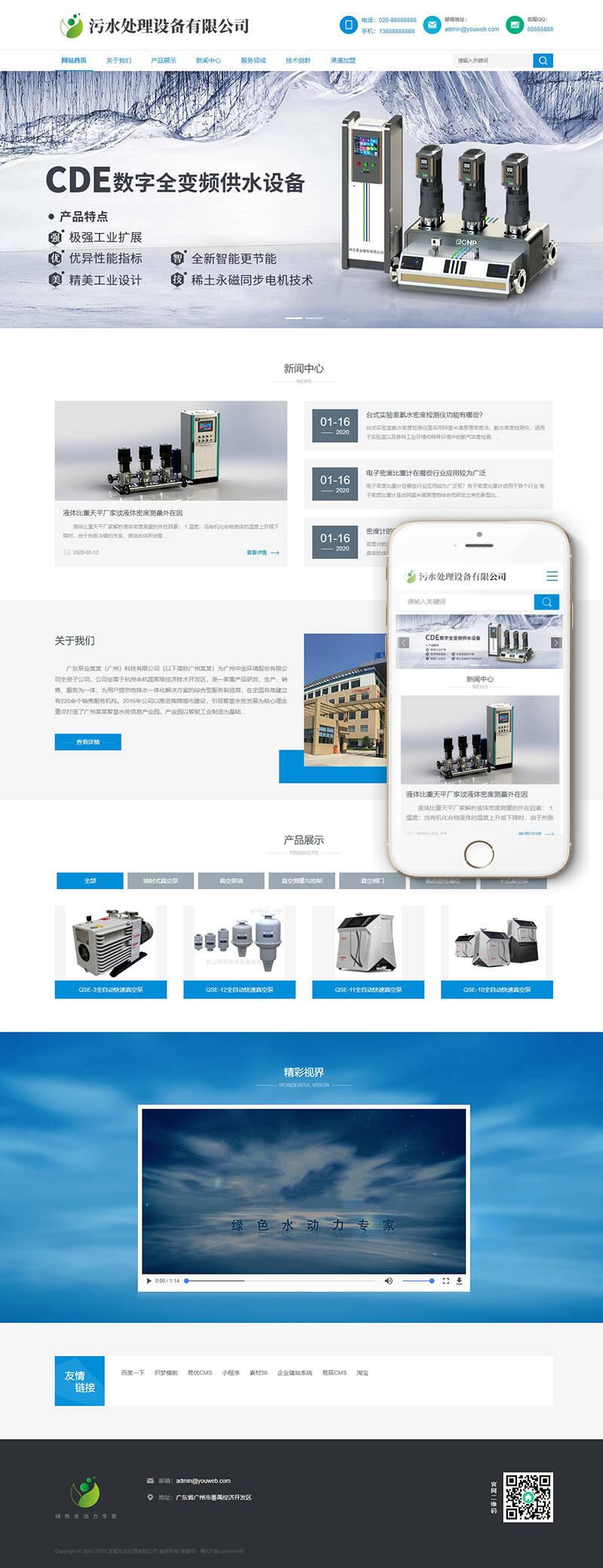 污水处理设备企业网站
