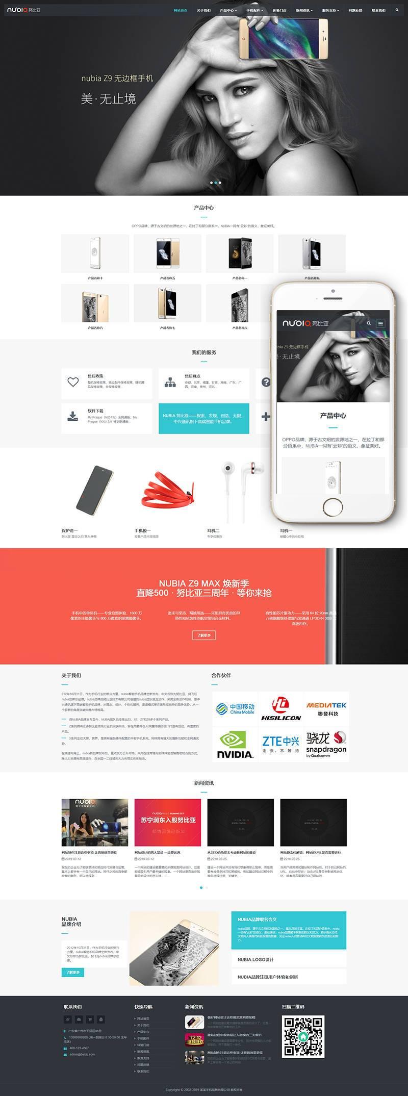 电子手机配件企业网站