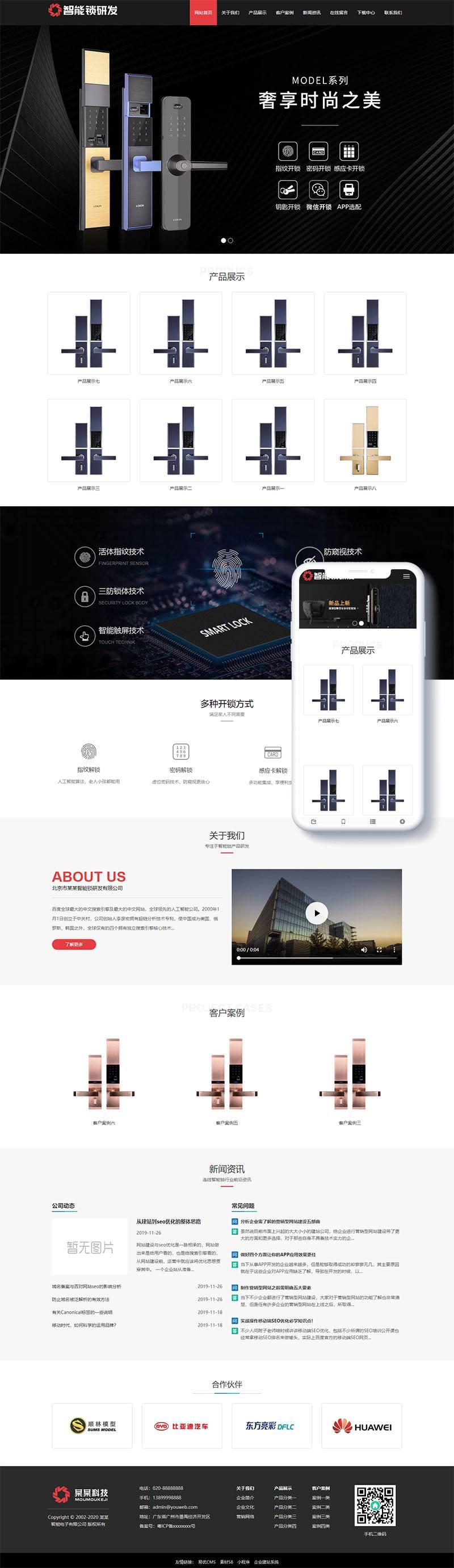 电子锁生产企业网站