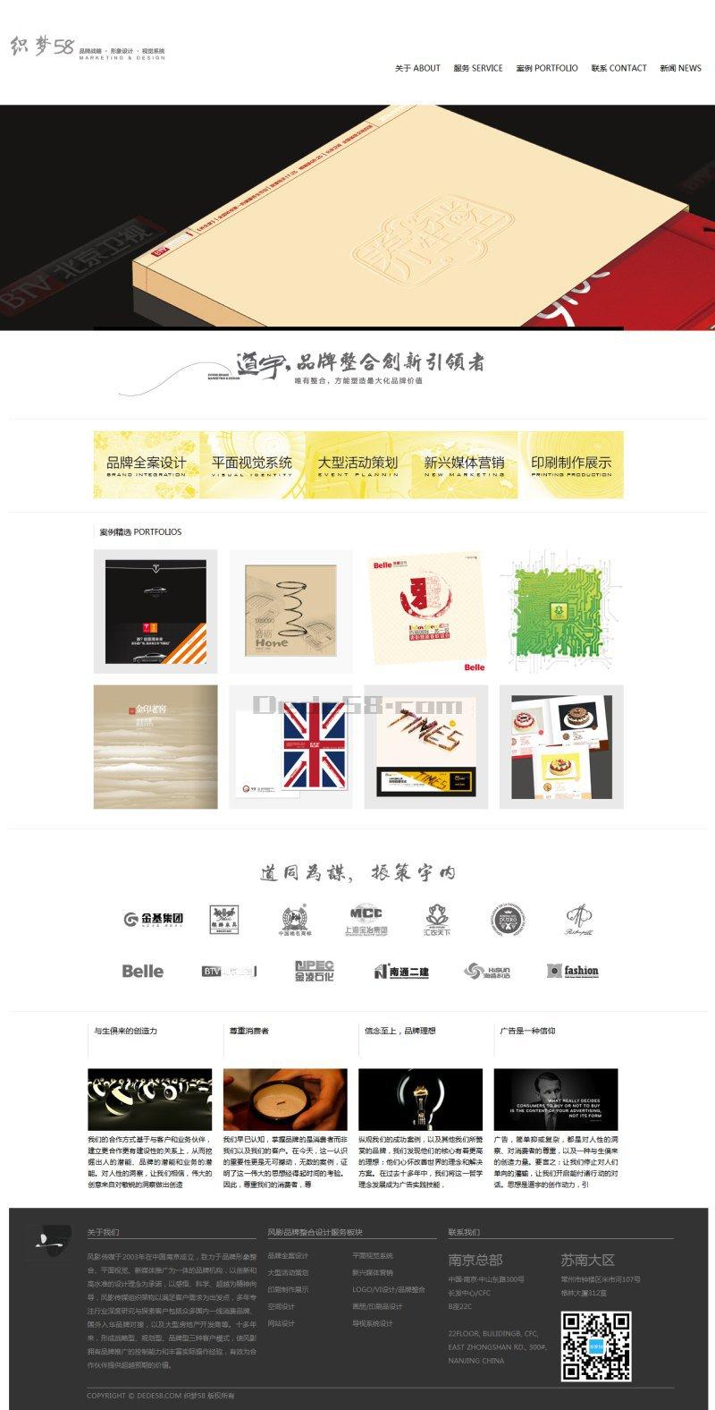 广告设计企业网站