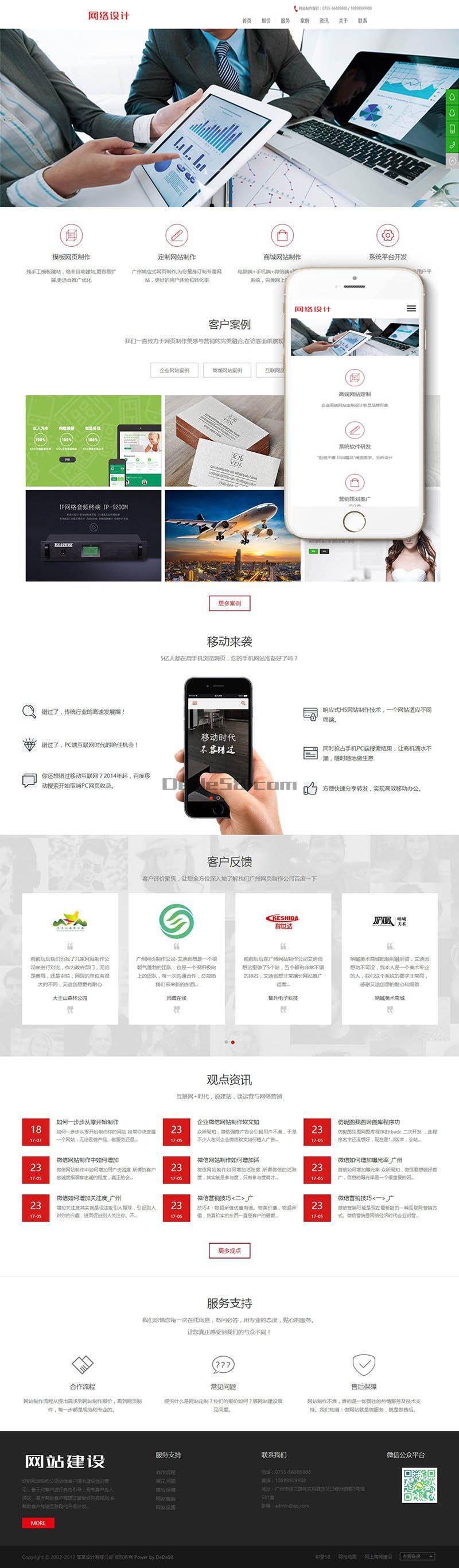 网络设计公司企业网站