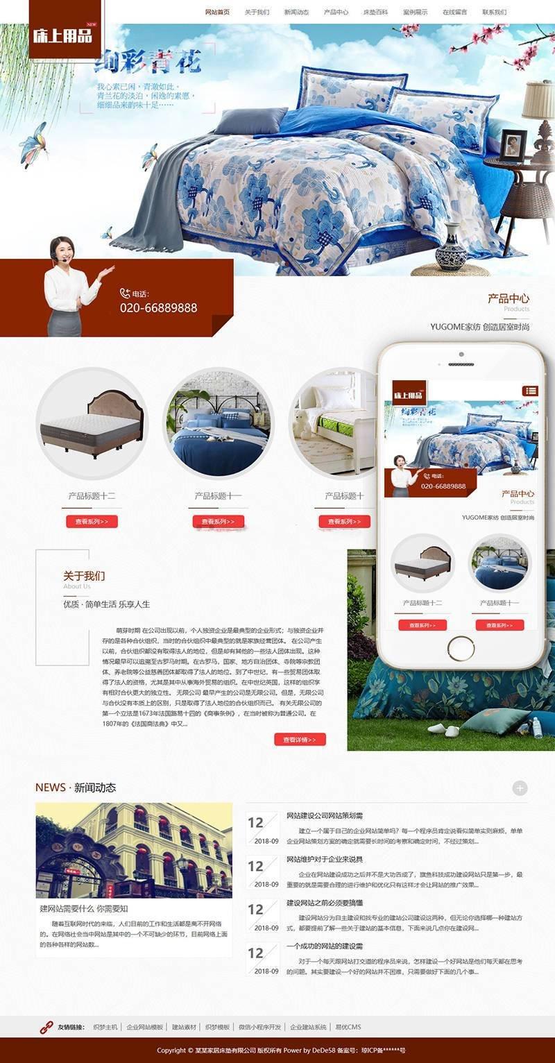 床垫床上用品企业网站