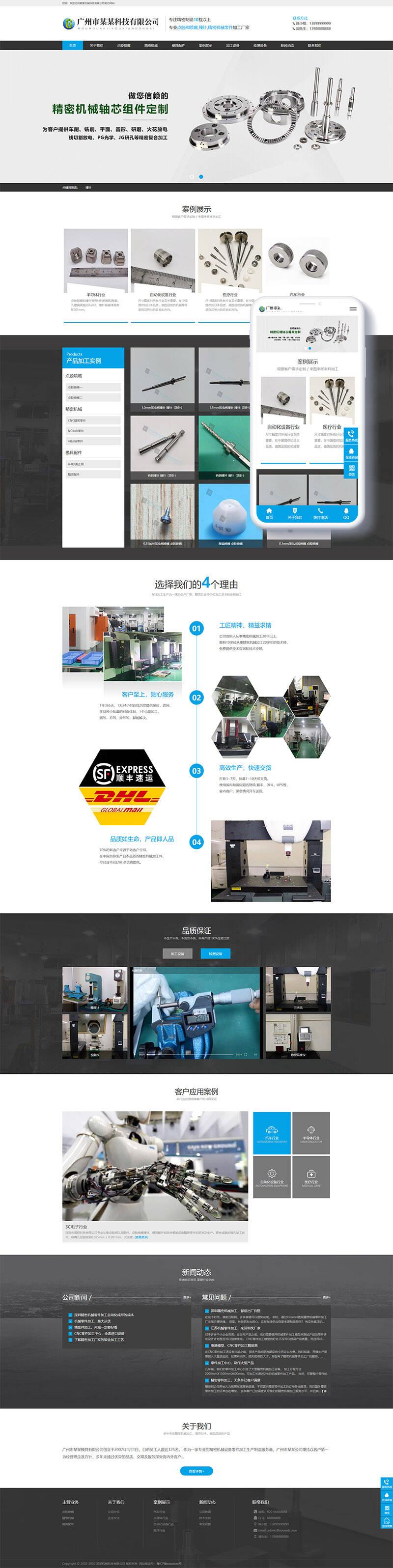 模具生产加工企业网站