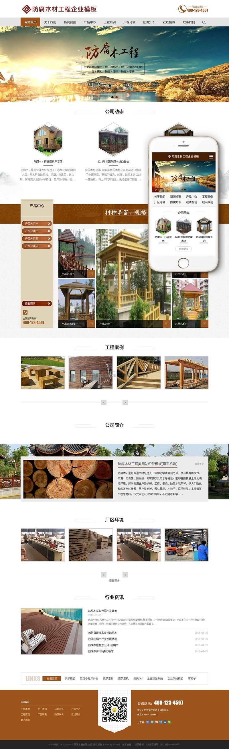 防腐材料企业网站