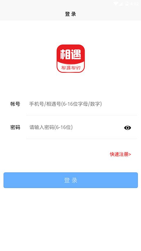 IM聊天App源码