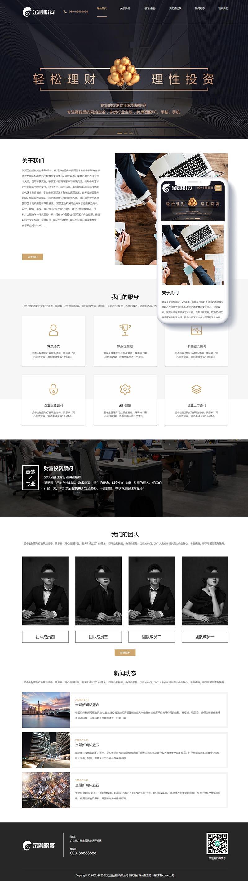 金融企业门户网站