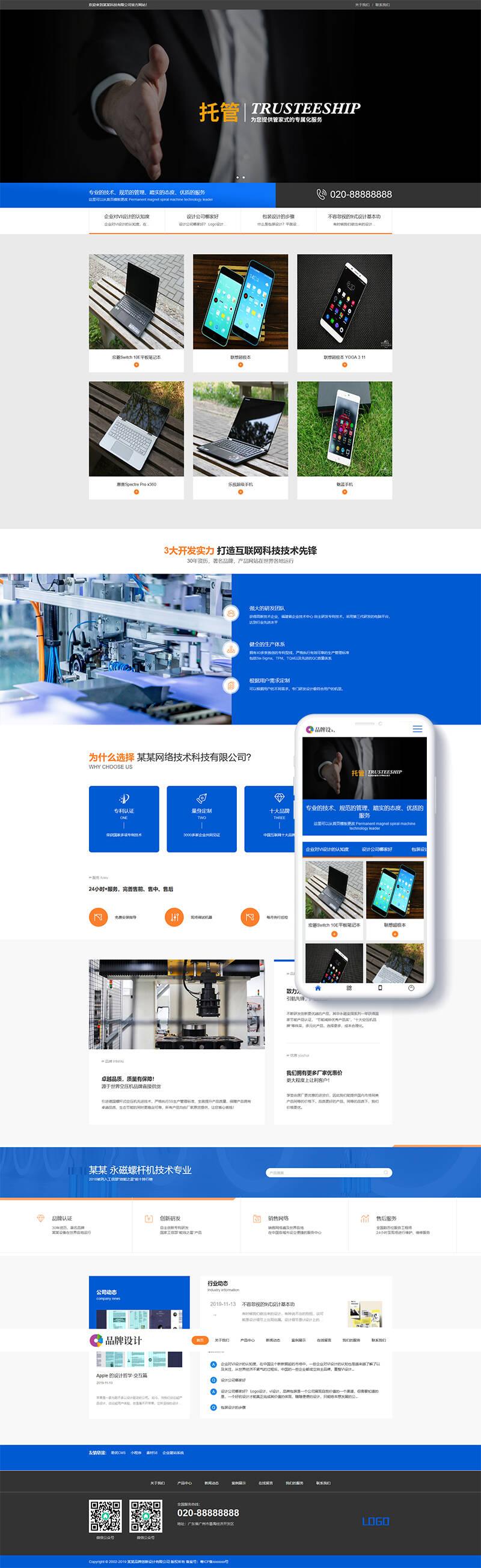 品牌设计企业网站