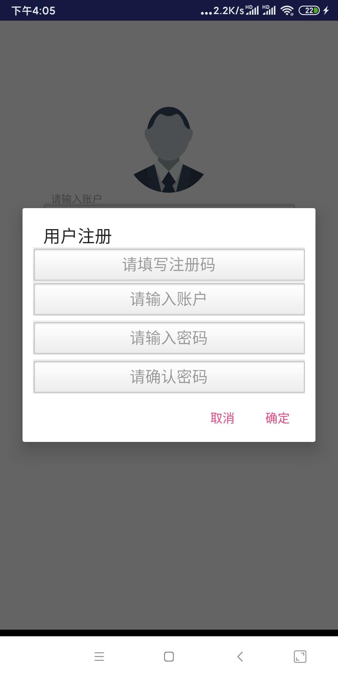 Android考试管理系统