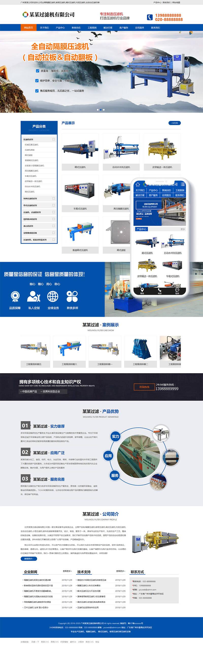 机械设备销售企业网站