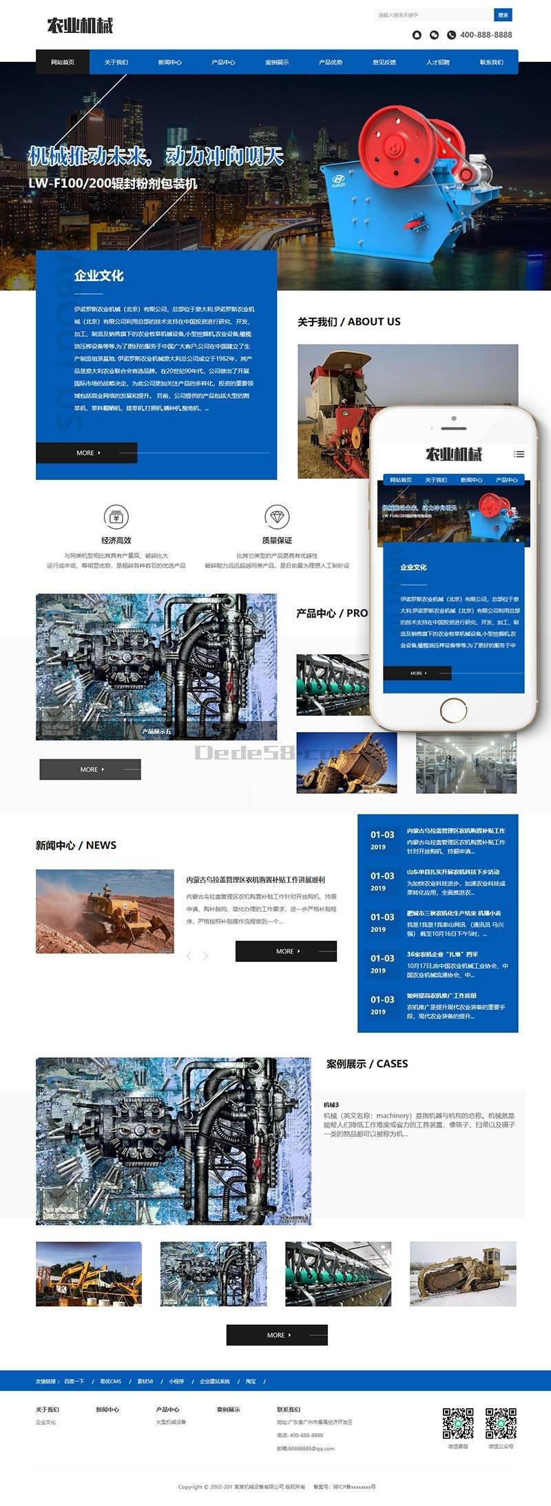 农业机械设备网站