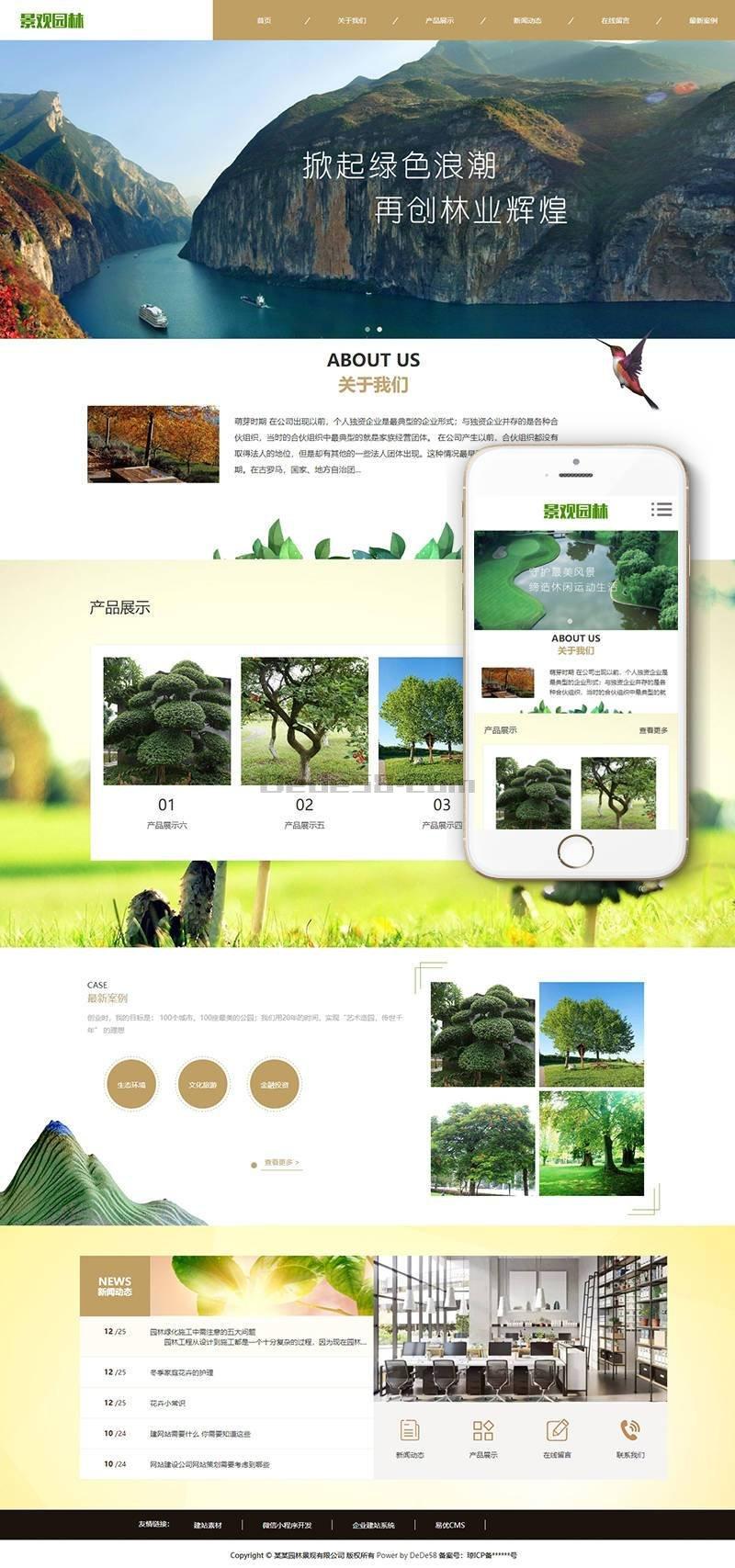 园林景观设计网站