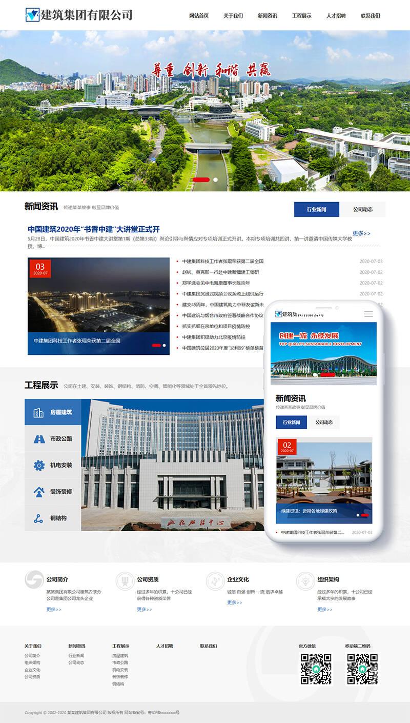 企业建筑集团网站