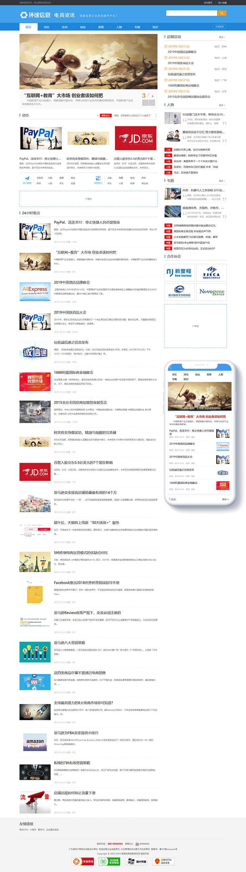 电商信息资讯网站
