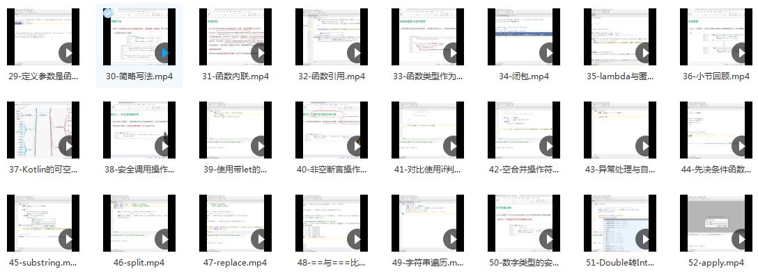 Kotlin开发小白入门到精通全套视频课程
