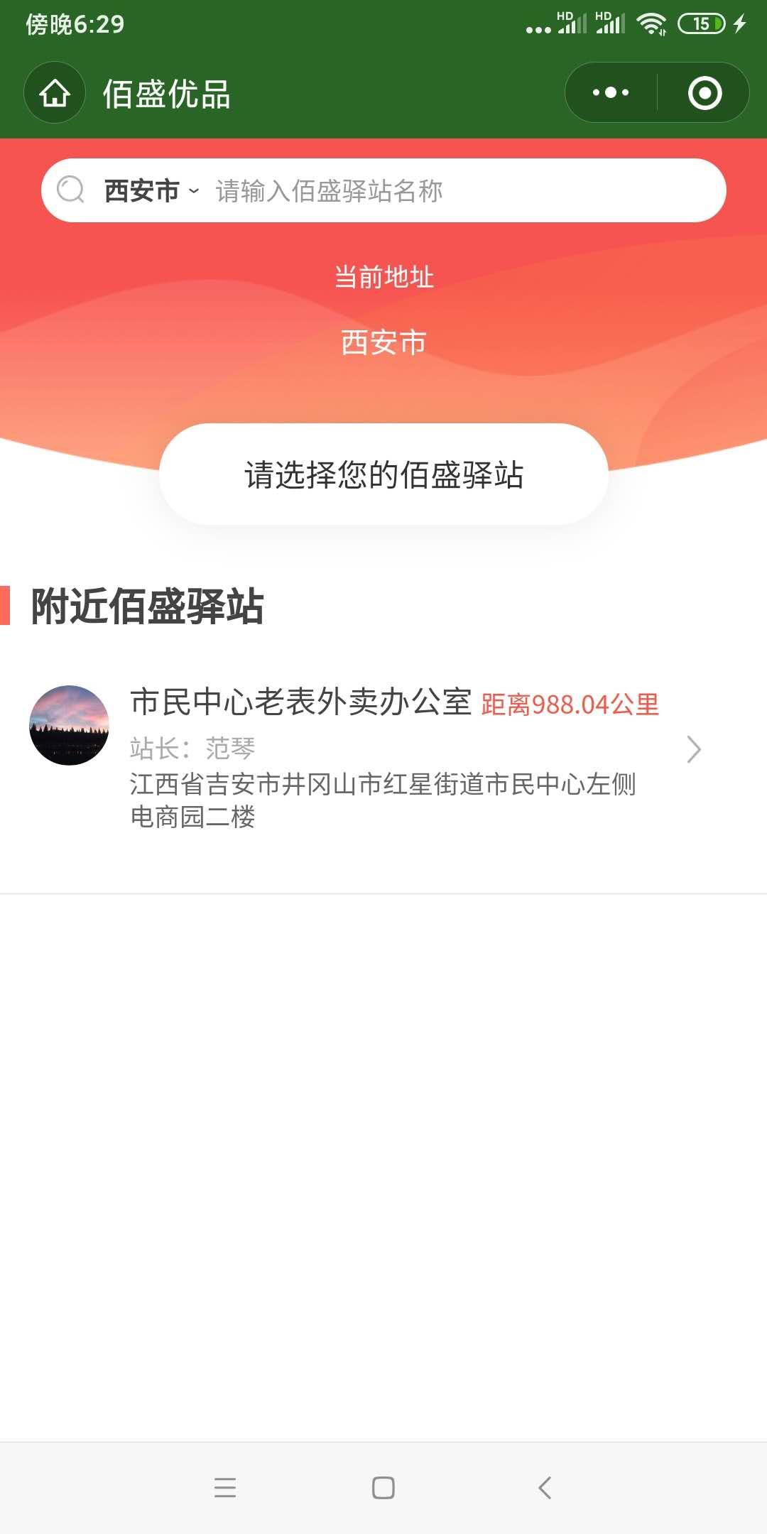 狮子鱼社区团购源码