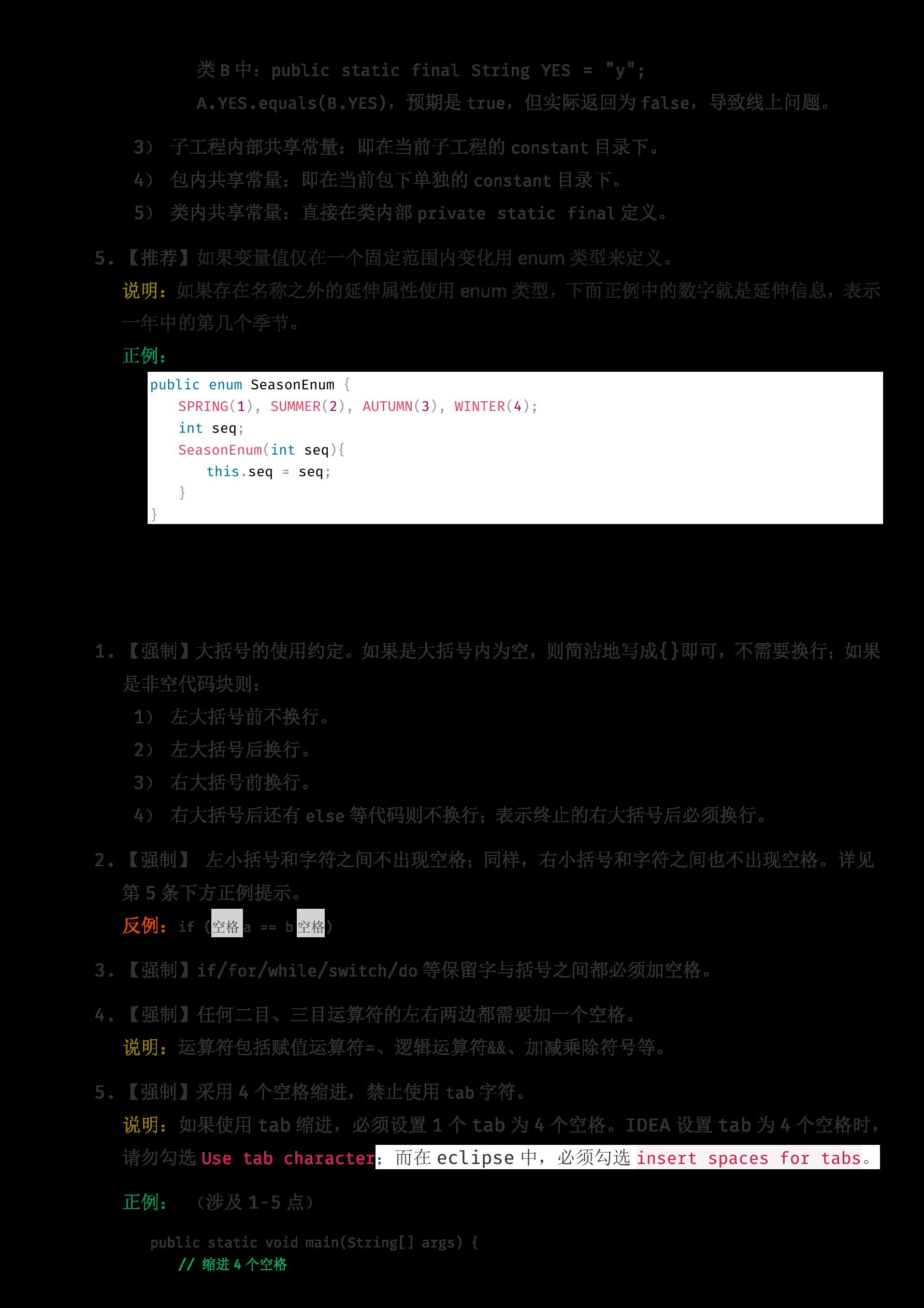 《阿里巴巴Java开发手册》