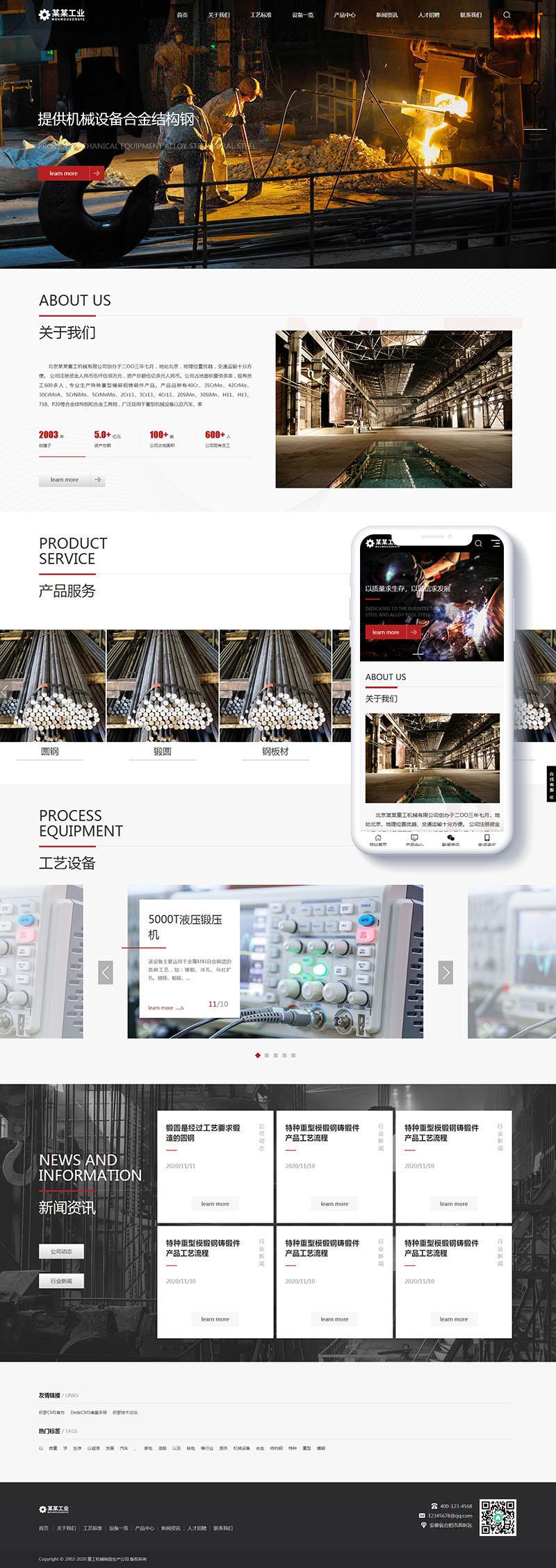 钢铁生产企业网站