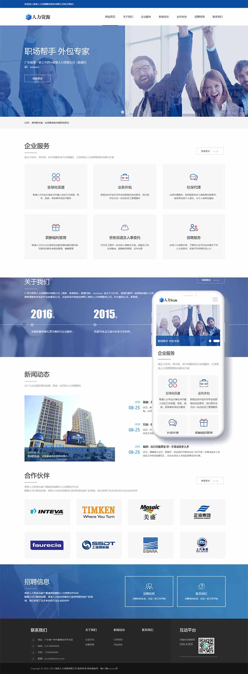 人力外包企业网站