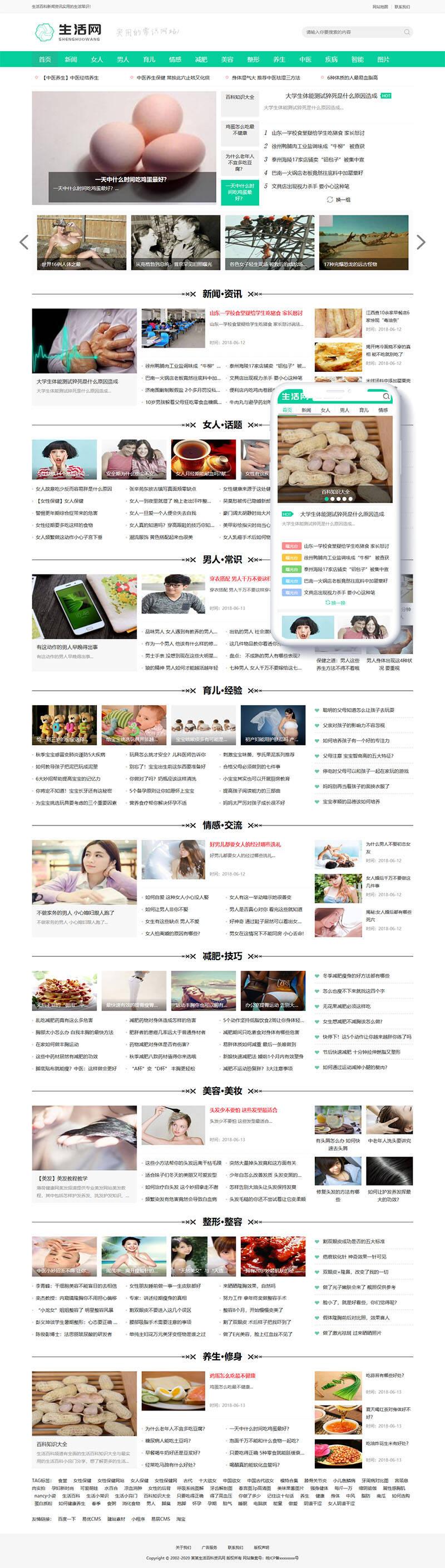 生活百科新闻网站