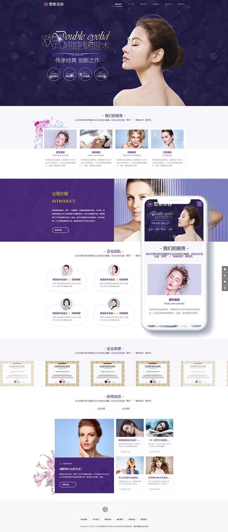 美容整形企业网站