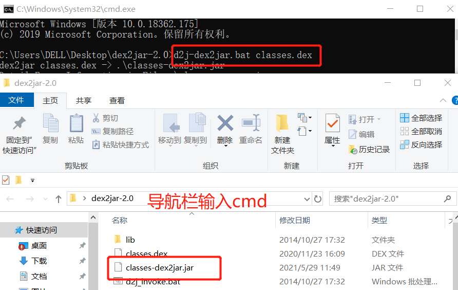 Android逆向分析dex2jar