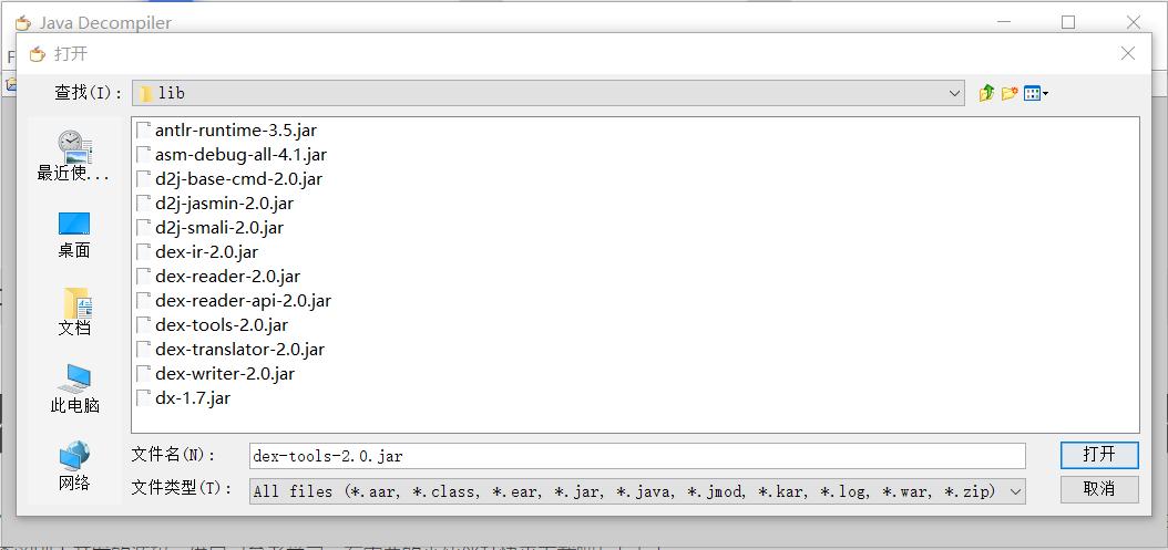 java反编译工具JD-GUI