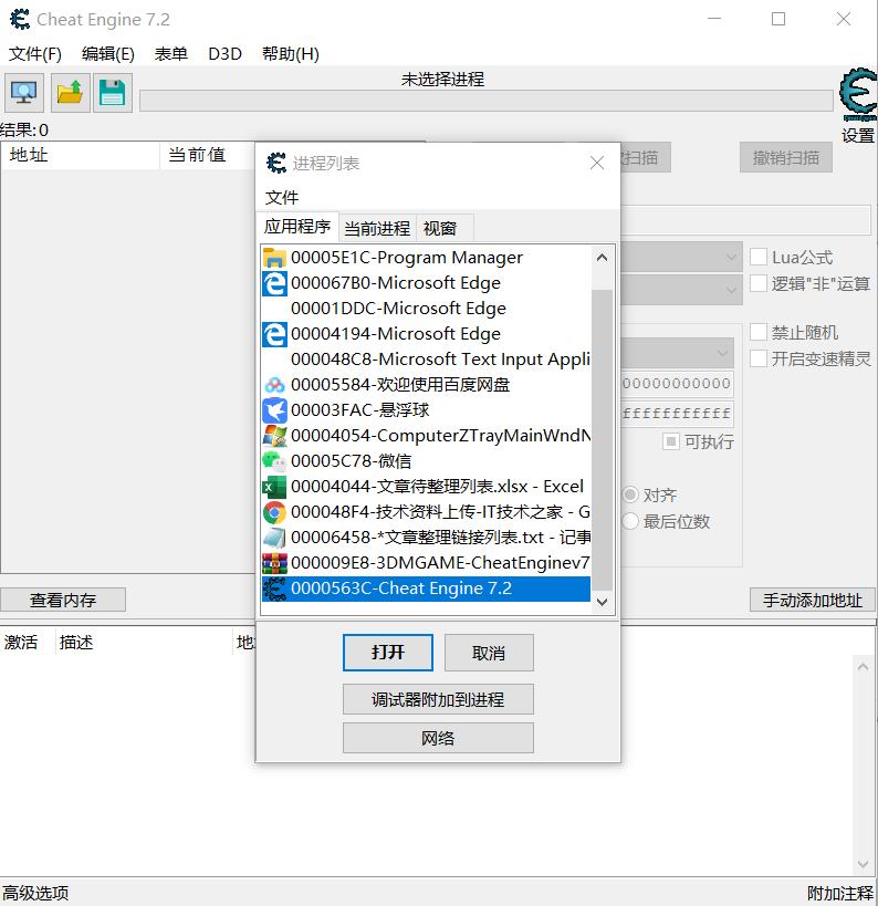 内存查找工具Cheat Engine V7.2中文版