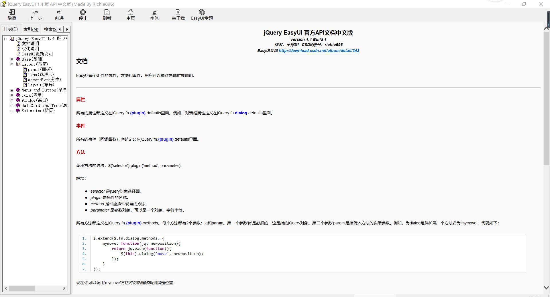 jQuery EasyUI 官方API