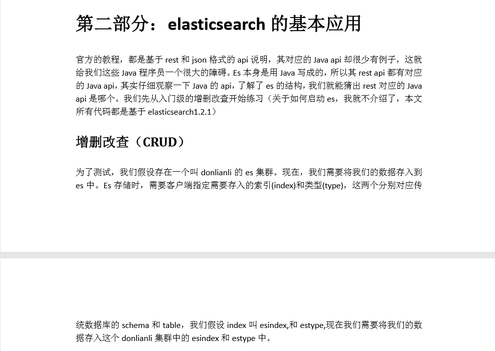 Elasticsearch Java开发教程