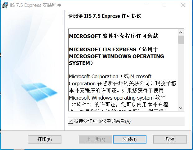 IIS7.5下载及安装