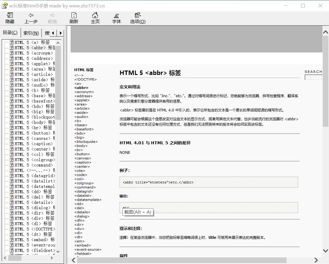 HTML开发手册